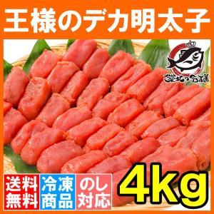(訳あり わけあり ワケあり 穴あき バラ) 明太子 王様のデカ明太子 切れ子 2kg×2箱 訳アリ わけあり めんたいこ|tsukiji-ousama