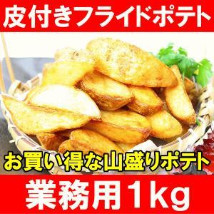 皮付きフライドポテト 1kg 業務用 冷凍食品|tsukiji-ousama