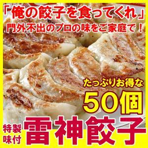 雷神ぎょうざ(冷凍餃子 約20g×50個入り) 業務用ぎょうざ ギョーザ(飲茶 点心)|tsukiji-ousama