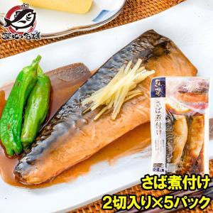 さば煮付け 2枚×5パック さばの煮付け 鯖煮付け さば サバ 鯖 煮魚 煮付け 切り身 魚菜 ファストフィッシュ レトルトパック|tsukiji-ousama