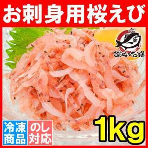 生桜エビ お刺身用 生桜えび 1kg(台湾産 冷凍桜海老 桜...