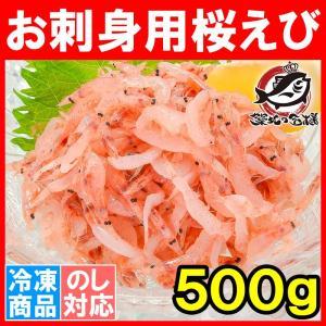 生桜エビ お刺身用 生桜えび 500g(台湾産 冷凍桜海老 ...