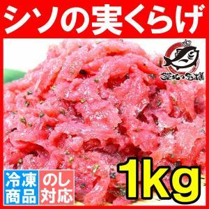 シソの実くらげ(総重量1kg) くらげ クラゲ|tsukiji-ousama