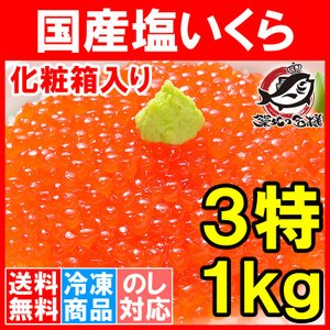 (いくら イクラ)北海道産 いくら 塩イクラ 1kg