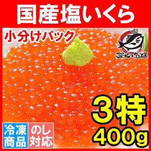 (いくら イクラ)北海道産 いくら 塩イクラ 400g