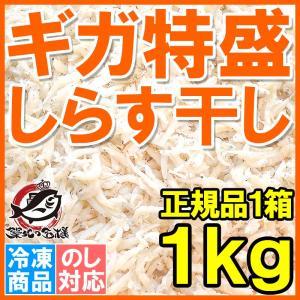 しらす干し 1kg (しらす シラス 白子 しらす干し)|tsukiji-ousama