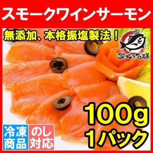 スモークサーモン スモークワインサーモン白 100g(サーモン 鮭 サケ)|tsukiji-ousama