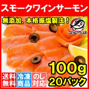 スモークサーモン スモークワインサーモン白 2kg(サーモン 鮭 サケ)|tsukiji-ousama