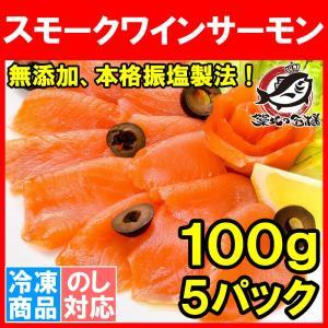 スモークサーモン スモークワインサーモン白 500g(サーモン 鮭 サケ)|tsukiji-ousama