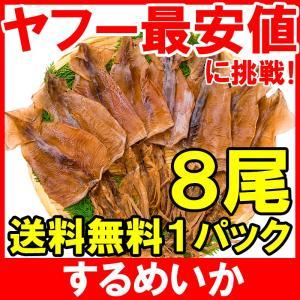 するめいか スルメイカ 8枚入り 北海道産 無塩 無添加 干物 するめ スルメ ポイント 消化 食品 メール便|tsukiji-ousama