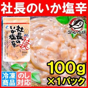 社長のいか塩辛 130g (イカ いか 塩辛 イカ塩辛) tsukiji-ousama