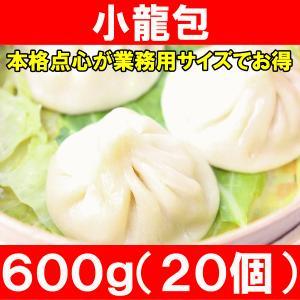 小龍包 しょうろんぽう ショウロンポウ 600g 20個入り(飲茶 点心)|tsukiji-ousama