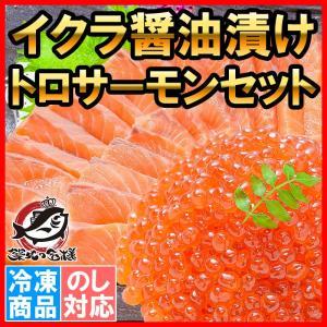 イクラ醤油漬け 鮭いくら 500g&お刺身トロサーモン300gセット(いくら イクラ)