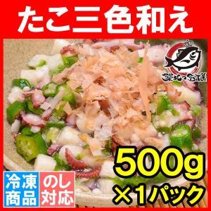 たこ三色和え(たこオクラ長芋・500g)|tsukiji-ousama