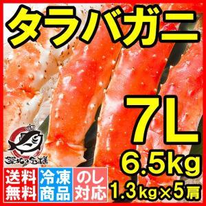 タラバガニ たらばがに 超特大 極太 7L 1.3kg ×5肩 セット 合計 6.5kg 前後 足 脚 肩 セクション 正規品 かに カニ 蟹 ボイル 冷凍 かに鍋 焼きガニ