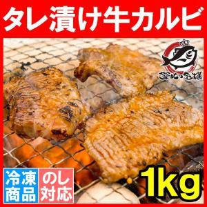 タレ漬け 牛カルビ 焼肉<業務用 合計1kg 500g×2パック> 焼くだけで簡単に本場の味を楽しめ...
