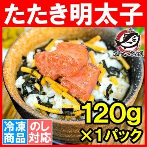 かねすえ 明太子 たたき明太子 120g  (味のかねすえ 福岡発 切れ子 バラ子 炙りめんたいこ 明太パスタ 豊洲市場)|tsukiji-ousama