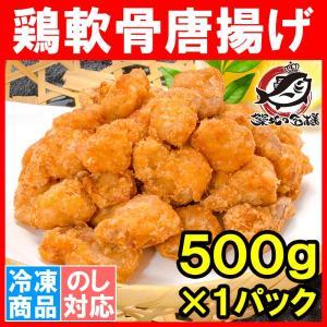 鶏軟骨唐揚げ 500g とりなんこつ (鶏 とり) (唐揚げ からあげ から揚げ)|tsukiji-ousama