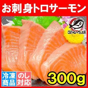 (サーモン 鮭 サケ) トロサーモン 300g前後 トラウトサーモン とろサーモン 刺身用|tsukiji-ousama