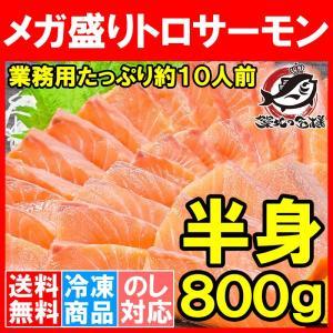 (サーモン 鮭 サケ) サーモン 刺身用 メガ盛りトロサーモン トラウトサーモン800g とろサーモン|tsukiji-ousama