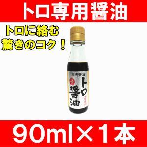 まぐろ専用トロ醤油90m (まぐろ マグロ 鮪 刺身 醤油) tsukiji-ousama