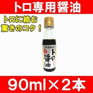 まぐろ専用トロ醤油90ml×2本 (まぐろ マグロ 鮪 刺身 醤油) tsukiji-ousama