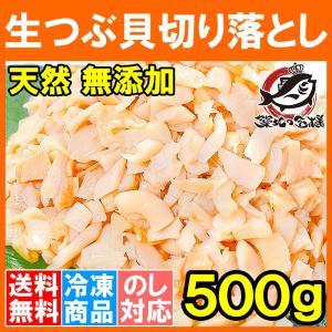 (訳あり わけあり ワケあり)つぶ貝 お刺身用つぶ貝切り落とし500g むき身|tsukiji-ousama