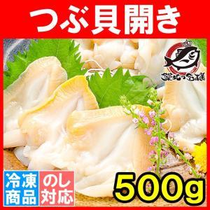 つぶ貝 お刺身 生つぶ貝 500g(刺身用 寿司用ツブ貝開き むき身)|tsukiji-ousama