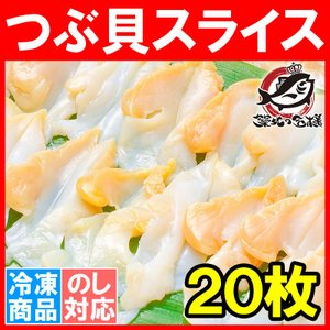 つぶ貝 ツブ貝 スライス 20枚 (刺身 寿司用つぶ貝開き むき身)|tsukiji-ousama