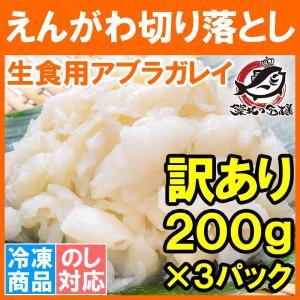 (訳あり わけあり ワケあり)かれいえんがわ 切り落とし 200g×3パック エンガワ 縁側 アブラガレイ|tsukiji-ousama