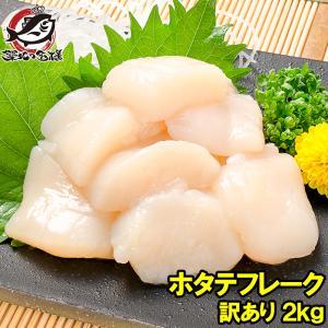 (訳あり わけあり 不ぞろい) ホタテ ほたてフレーク 合計 2kg 1kg×2パック(ほたて ホタテ 帆立 貝柱 玉冷)|tsukiji-ousama