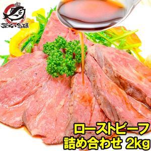 訳あり ローストビーフ 2kg 前後 詰め合わせ  高級 ブロック 肉 希少部位 トモサンカク 霜降り 牛モモ肉 デパ地下仕様 クリスマス おせち tsukiji-ousama