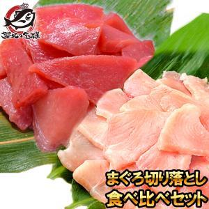 まぐろ 切り落とし 食べ比べセット  合計 1kg 特上マグロ切り落とし 500g びんちょうまぐろ切り落とし 500g 訳あ tsukiji-ousama