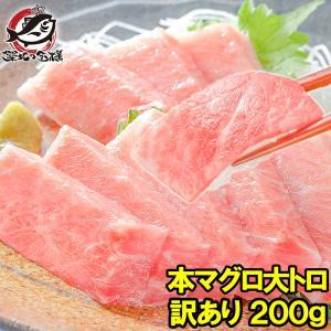 (訳あり わけあり ワケあり)本まぐろ 大トロ 200g (本マグロ まぐろ 本鮪 刺身)|tsukiji-ousama