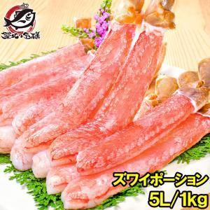 超特大 5L ズワイガニ ポーション かにしゃぶ お刺身用 1kg 500g×2パック (BBQ バーベキュー かに カニ 蟹)|tsukiji-ousama