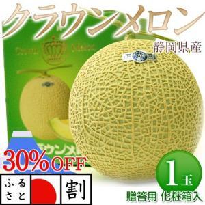 静岡産 『クラウンメロン』 1玉 約1.1kg 化粧箱  frt ○|tsukijiichiba