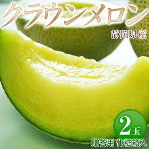 メロン 贈答 贈り物 ギフト 静岡県産 クラウンメロン 2玉(1玉 約1.1kg以上) 化粧箱入り 常温 送料無料|tsukijiichiba