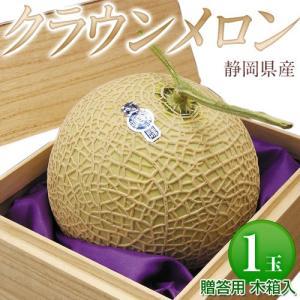 メロン マスクメロン ギフ ト贈答 贈り物 静岡県産 クラウンメロン 1玉 約1.3kg 木箱入り 常温 送料無料|tsukijiichiba