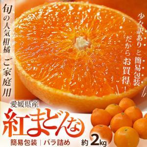 柑橘 みかん 愛媛県産 紅まどんな バラ詰め 約2kg (目安8〜18玉) 送料無料|tsukijiichiba