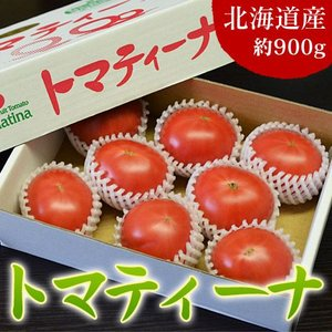 おいかわ農園の『トマティーナ』 北海道産 9〜18玉 約900g ※冷蔵 tsukijiichiba