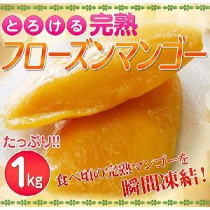 「完熟フローズンマンゴー」 1kg ※冷凍 frt ○|tsukijiichiba