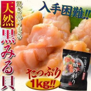 貝 高級食材 黒みる貝 ( 本みる貝 ) お刺身用 大容量 1キロ 冷凍|tsukijiichiba