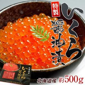 北海道産 特製醤油ダレ仕込み いくら醤油漬け ※冷凍 500g sea☆|tsukijiichiba