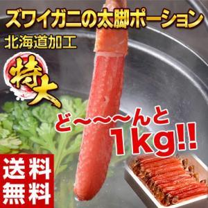 カニ かに 蟹 北海道加工 ズワイガニ・太脚ポーション ズワイ蟹 ギフト 贈り物 1kg 21〜30本 冷凍 送料無料|tsukijiichiba