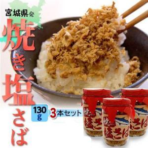 『焼き塩さば』130g×3本 ※常温 sea ○|tsukijiichiba