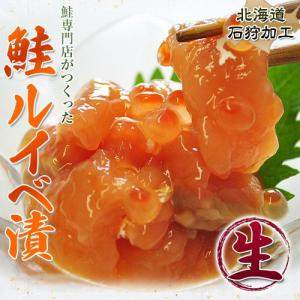 鮭 サーモンご飯の友 珍味 ギフト 鮭専門店がつくった 鮭 ルイベ漬 北海道 石狩加工 250g 冷...