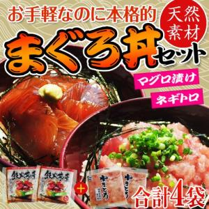 『まぐろ丼セット(マグロ漬け2P・ネギトロ2P)』 合計4P ※冷凍 sea ○|tsukijiichiba