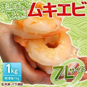 送料無料 むきえび インドネシア産「天然7Lムキエビ」  約1キロ ※冷凍|tsukijiichiba