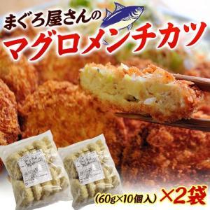 まぐろ屋の 「マグロメンチカツ」 20個(1袋 10個入) ※冷凍 sea〇|tsukijiichiba