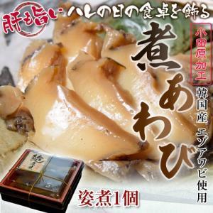 アワビ あわび 煮貝 鮑屋 「煮あわび 姿煮」 韓国産原料 小田原加工 1個 冷凍 tsukijiichiba